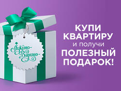 ЖК «Лукино-Варино». Открываем новый удачный сезон!